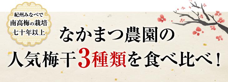 紀州みなべで南高梅の栽培70年以上!なかまつ農園の梅干3種類を食べ比べ!