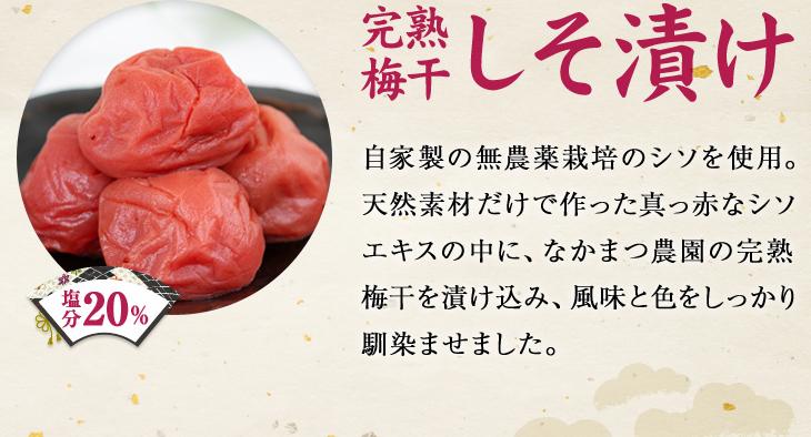 完熟梅干 しそ漬け:自家製の無農薬栽培のシソを使用天然素材だけで作ったシソエキスの中に漬け込んだ梅干