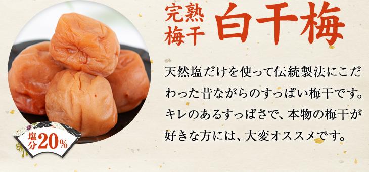 完熟梅干 白干梅:天然塩だけを使って伝統製法にこだわった昔ながらのすっぱい梅干